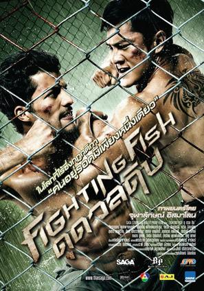 Fighting Fish - Thai Movie Poster (thumbnail)