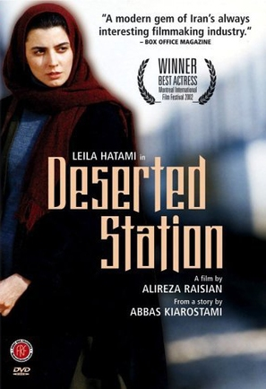 Istgah-Matrouk - Movie Cover (thumbnail)