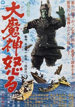 Daimajin ikaru - Japanese Movie Poster (thumbnail)