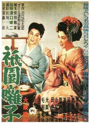 Gion bayashi - Japanese Movie Poster (thumbnail)