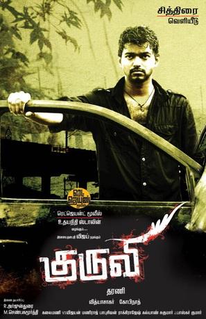 Kuruvi - Indian Movie Poster (thumbnail)