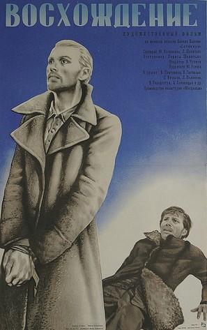 Voskhozhdeniye - Soviet Movie Poster (thumbnail)