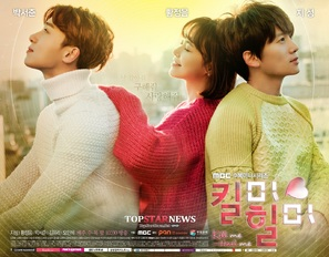 """Kilmi, Hilmi"" - South Korean Movie Poster (thumbnail)"