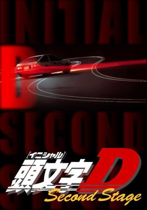 """Initial D: Second Stage"" - Japanese Movie Cover (thumbnail)"