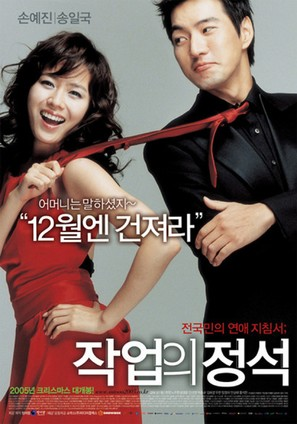 Jakeob-ui jeongshik - South Korean Movie Poster (thumbnail)