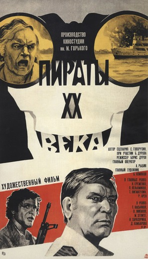 Piraty XX veka - Soviet Movie Poster (thumbnail)