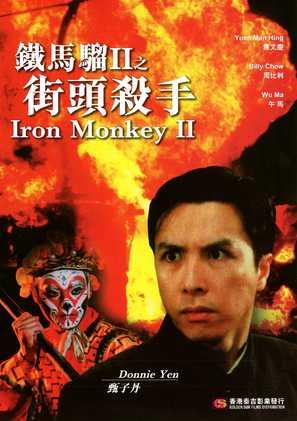 Iron Monkey 2 - Hong Kong Movie Poster (thumbnail)