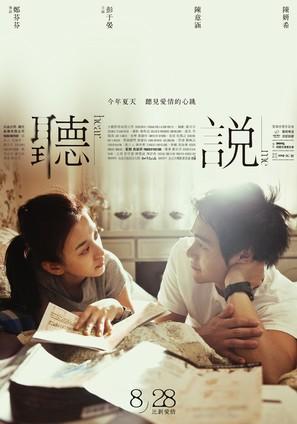 Ting shuo - Taiwanese Movie Poster (thumbnail)