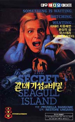"""Seagull Island"" - South Korean VHS cover (thumbnail)"
