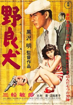 Nora inu - Japanese Movie Poster (thumbnail)