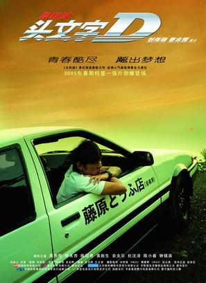 Tau man ji D - Chinese Movie Poster (thumbnail)