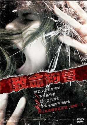 Match.Dead - Taiwanese Movie Cover (thumbnail)