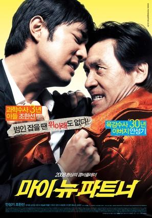 Ma-i nyoo pa-teu-neo - South Korean Movie Poster (thumbnail)