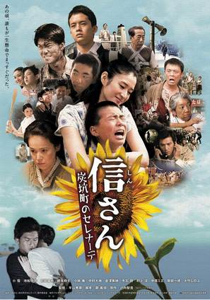 Boku no sukina hito - Japanese Movie Poster (thumbnail)