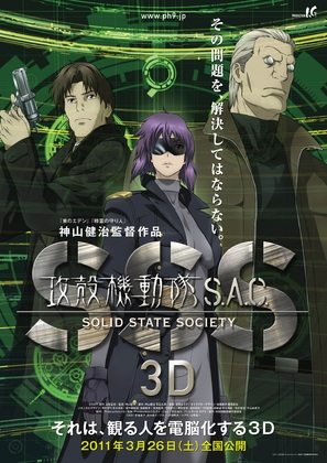 Kôkaku kidôtai S.A.C. Solid State Society 3D - Japanese Movie Poster (thumbnail)