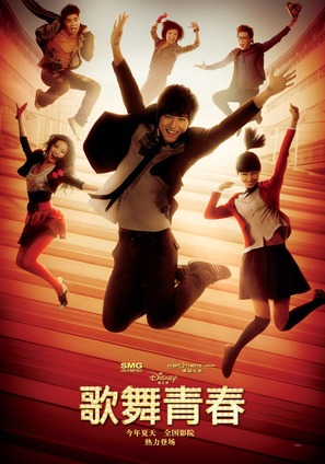 Disney High School Musical: China - Chinese Movie Poster (thumbnail)