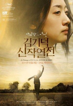 Arirang - South Korean Movie Poster (thumbnail)