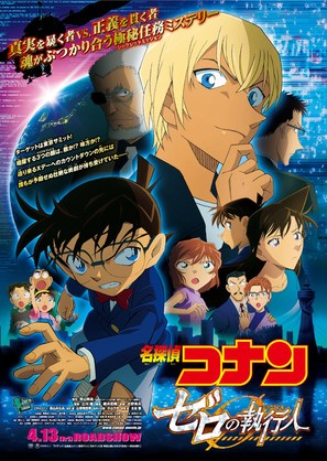 Meitantei Conan: Zero no Shikkônin - Japanese Movie Poster (thumbnail)