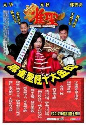 Kung Fu Mahjong - Chinese poster (thumbnail)