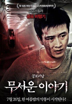 Moo-seo-woon I-ya-gi - South Korean Movie Poster (thumbnail)