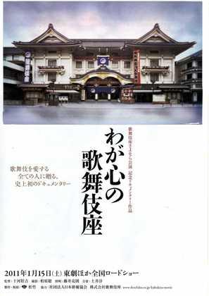 Waga kokoro no kabukiza - Japanese Movie Poster (thumbnail)