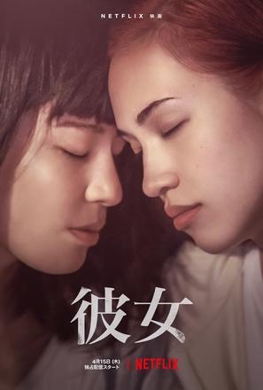 Ride or Die - Japanese Movie Poster (thumbnail)