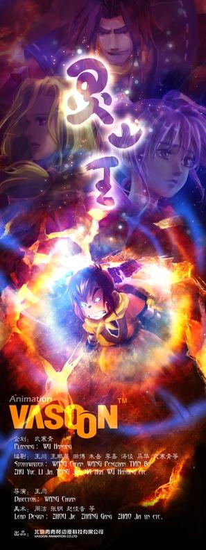 Kuiba - Chinese Movie Poster (thumbnail)