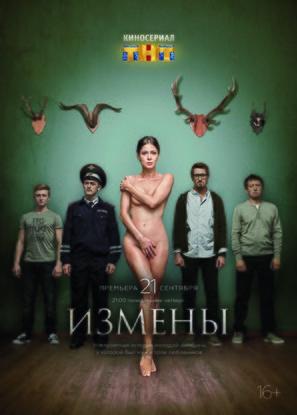 """""""Izmeni"""" - Russian Movie Poster (thumbnail)"""