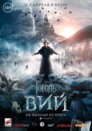 Gogol. Viy - Russian Movie Poster (thumbnail)
