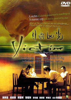 Muk lau hung gwong - Chinese Movie Cover (thumbnail)