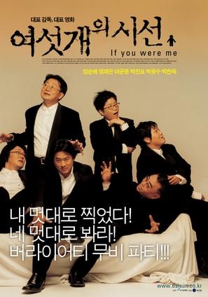 Yeoseot gae ui siseon