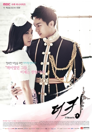 """The King 2 Hearts"" - South Korean Movie Poster (thumbnail)"