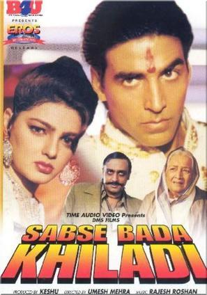 Sabse Bada Khiladi - Indian Movie Cover (thumbnail)