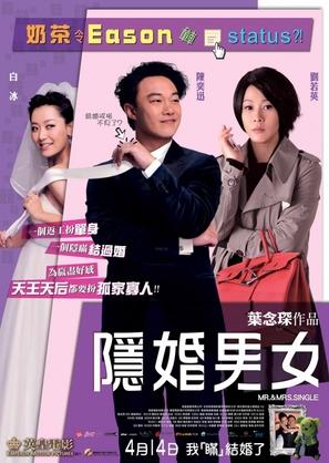 Yin Hun Nan Nv - Hong Kong Movie Poster (thumbnail)