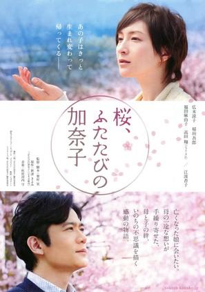 Sakura, futatabi no Kanako