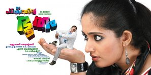 Ee Pattanathil Bhootham - Indian Movie Poster (thumbnail)