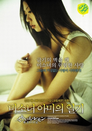 Kurîmu remon: Ami no nikki - South Korean poster (thumbnail)