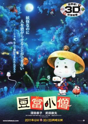 Tôfu kozô: Sugoroku-dôchu Furidashi - Japanese Movie Poster (thumbnail)