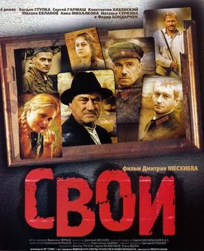 Svoi - Russian poster (thumbnail)