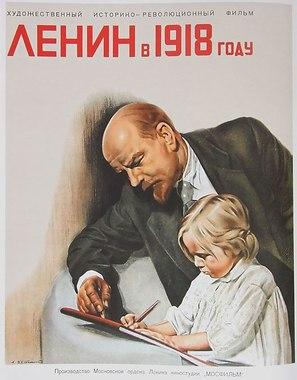 Lenin v 1918 godu - Russian Movie Poster (thumbnail)
