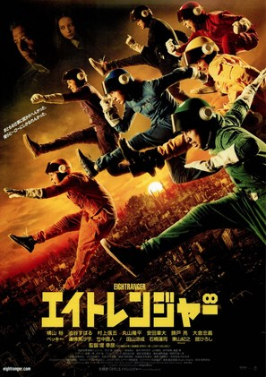The Eight Rangers - Japanese Movie Poster (thumbnail)