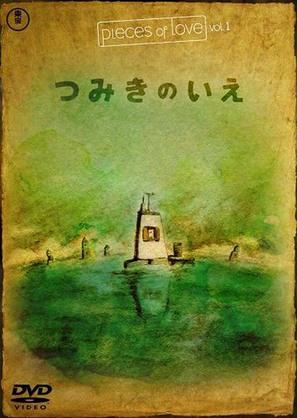 Tsumiki no ie - Movie Cover (thumbnail)
