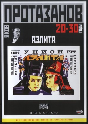 Aelita - Russian Movie Cover (thumbnail)