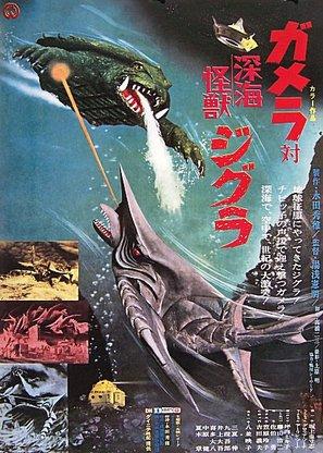 Gamera tai Shinkai kaijû Jigura - Japanese Movie Poster (thumbnail)