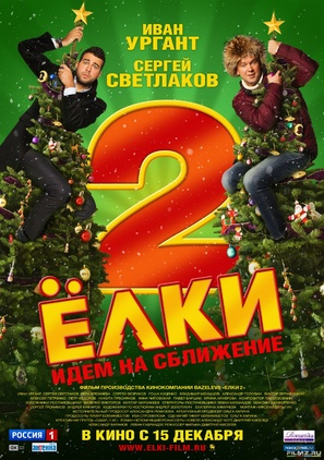 Yolki 2 - Russian Movie Poster (thumbnail)