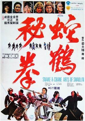 She hao ba bu - Hong Kong Movie Poster (thumbnail)