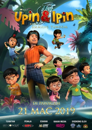 Upin & Ipin: Keris Siamang Tunggal - Malaysian Movie Poster (thumbnail)