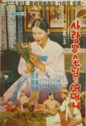 Sarangbang sonnimgwa eomeoni - South Korean Movie Poster (thumbnail)