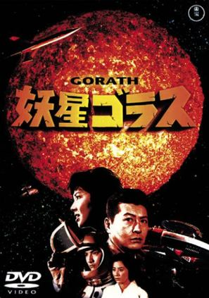 Yôsei Gorasu - Japanese Movie Cover (thumbnail)