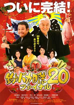 Tsuribaka nisshi 20: Final - Japanese Movie Poster (thumbnail)